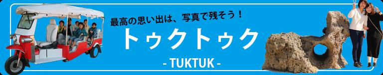 トゥクトゥクプランの宣伝